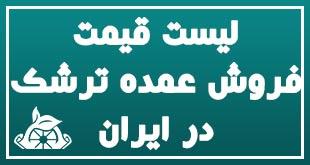 لیست قیمت فروش عمده ترشک در ایران